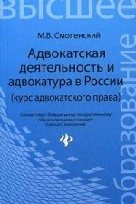 Адвокатская деятельность и адвокатура в России