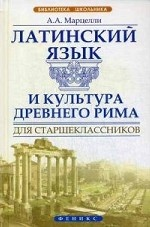 Латинский язык и культура Древнего Рима для старш