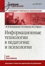 Информационные технологии в педагогике и психологии. Учебник для вузов. Стандарт третьего поколения
