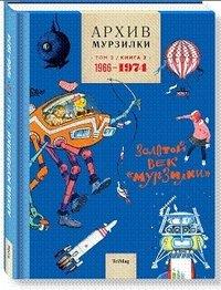 """Архив Мурзилки. Том 2 (в 2-х книгах). Книга 2. Золотой век """"Мурзилки"""". 1966-1974"""