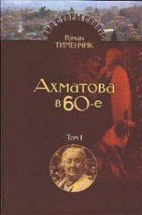 Анна Ахматова в 1960-е. Последний поэт (2 тома)