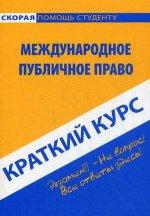 Международное публичное право. Краткий курс. Учебное пособие