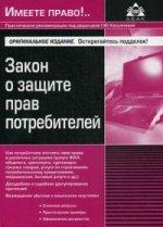 Закон о защите прав потребителей (8 изд)