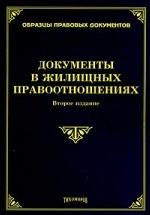 В. П. Леонтьев. Документы в жилищных правоотношениях