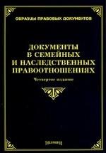 Документы в семейных и наследственных правоотношениях