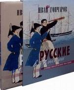 Русские в Японии в конце 1853 и в начале 1854 годов