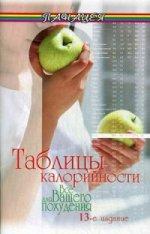 Н. Н. Лавров. Таблицы калорийности: все для вашего похудения. 13-е изд