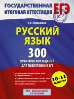 ЕГЭ Русский язык 300 практических зад