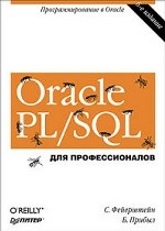 Oracle PL/SQL. Для профессионалов. 6-е изд