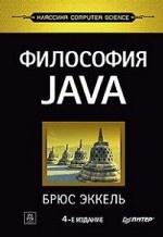 Философия Java.4изд