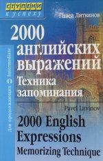 2000 английских выражений. Техника запоминания. Для продолжающих / 2000 English Expressions: Memorizing Technique: Intermediate