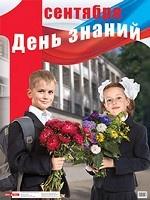 1 сентября. День знаний. Наглядное пособие для школы