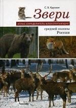 Атлас-определ.млекопит.Звери средней полосы России