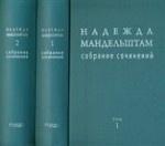 Надежда Мандельштам. Собрание сочинений. В 2 томах (комплект)
