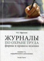 Журналы по охране труда: формы и правила вед. 3изд