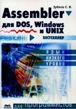 Assembler для DOS, Windows и Unix Одиннадцатое издание