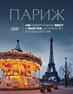 Скачать Париж. 100 удивительных мест и фактов, которых нет в путеводителях бесплатно