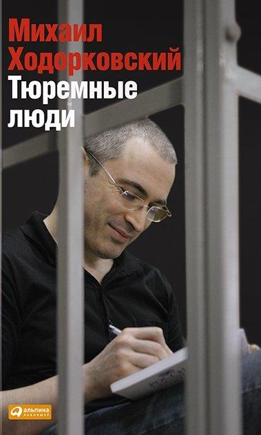 Тюремные люди. 2-е издание