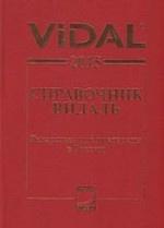 Vidal 2015. Справочник Видаль. Лекарственные препараты в России