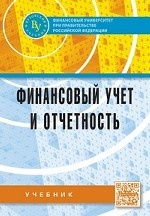 Финансовый учет и отчетность: Учебник. Гриф МО РФ