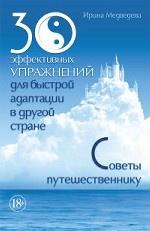 Медведева Ирина. 30 эффективных упражнений для быстрой адаптации в другой стране. Советы путешественнику
