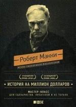 История на миллион долларов: Мастер-класс для сценаристов, писателей и не только. Пер. с англ