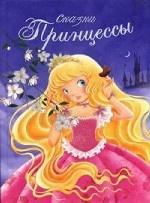 Принцессы и феи. Сказки принцессы