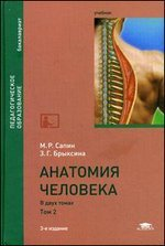 Анатомия человека. Учебник. В 2 томах. Том 2