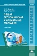 Общая экономическая и социальная география. Учебник для студентов учреждений высшего педагогического профессионального образования