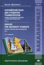 Английский язык для студентов университетов: Чтение, письменная практика и практика устной речи. Учебник. В 2 ч. Ч. 1