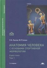 Анатомия человека. С основами спортивной морфологии. В 2 томах. Том 1. Учебник