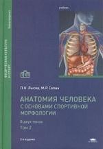 Анатомия человека. С основами спортивной морфологии. В 2 томах. Том 2. Учебник