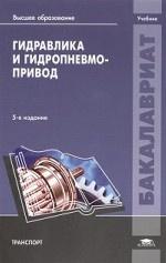 Гидравлика и гидропневмопривод. Учебник(изд:5)