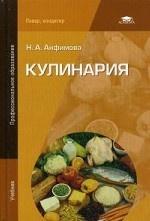 Кулинария. Учебник для студентов учреждений среднего профессионального образования