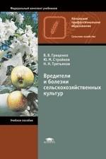 Вредители и болезни сельскохозяйственных культур. Учебное пособие