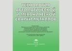 Альбом: Технология автоматической и механической сварки металлов (1-е изд.) иллюстрированное учеб. пособие