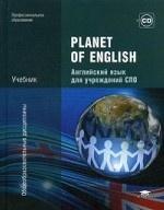 Planet of English. Учебник английского языка (+ СD)