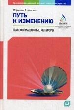 Путь к изменению: Трансформационные метафоры. Пер. с англ