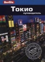 Токио: Путеводитель
