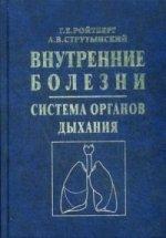 Внутренние болезни. Система органов дыхания