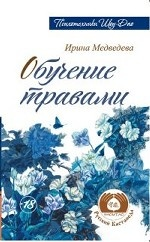 Медведева Ирина. Обучение травами