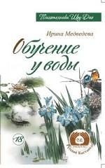 Медведева Ирина. Обучение у воды