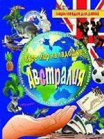 Австралия. Энциклопедия для детей 150x200
