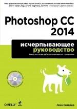 Photoshop CC 2014. Исчерпывающее руководство (+ CD-ROM)