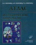 Атлас клинической неврологии / А.А. Скоромец, А.П. Скоромец, Т.А. Скоромец