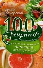 100 рецептов восстановления питания после простуды