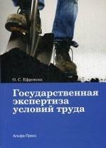 Государственная экспертиза условий труда