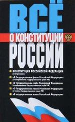 Все о Конституции России