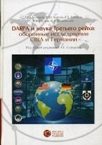 DARPA и наука Третьего рейха: оборонные исследования CША и Германии