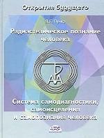 Радиоэстезическое познание человека. Система самодиагностики, самоисцеления и самопознания человека
